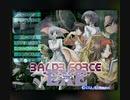 [BGM] [DC][PS2] BALDR FORCE EXE (バルドフォースエグゼ)FULL SOUND TRACK