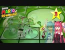 琴葉姉妹がマリオ3Dしながらイチャつく動画✩3