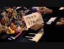 【ピアノ】プロセカ39曲メドレーを弾いてみた