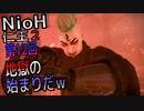 【仁王2】少しの油断がオワタ式の仁王2をやっていくw 第12回【PC版】