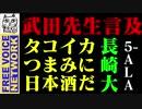 ウチの武田が言うには。明るい結論。いろいろあります。日本は世界でも特別な国。