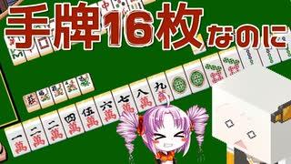 台湾麻雀が日本麻雀よりつまらない理由をボロボロ日本語で語る【VOICEROID 紲星あかり、ついなちゃん】