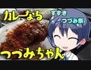 【CeVIO】カレーなるつづみちゃん【すずきつづみ投稿祭】