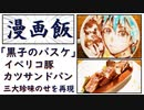 「黒子のバスケ」イベリコ豚カツサンドパン~三大珍味のせ~を再現【漫画飯】