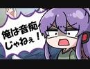 【オリジナル曲】うちのボカロが音痴なんだが・・・【神威がくぽ】