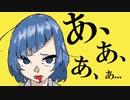 【ネタ曲投稿祭】サスピシャス feat.音街ウナ
