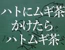 ハトにムギ茶かけたらハトムギ茶  - 味噌惜シミ (feat.Yamine Renri)
