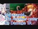 biohazard4 the another order  No Damage TA 00:38:06 part02