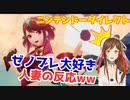 【Nintendo Direct 2021.2.18】ホムラ参戦!ゼノブレ大好き人妻の反応ww