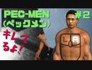 筋肉モリモリマッチョマンの変態だ【PEC-MEN(ペックメン)】#2