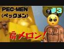 筋肉モリモリマッチョマンの変態だ【PEC-MEN(ペックメン)】#3