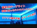 【激安LEDテープライト】アプリで操作できるLEDテープを部屋に貼ったらクラブハウスになった!