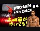 筋肉モリモリマッチョマンの変態だ【PEC-MEN(ペックメン)】#4