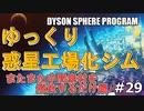 【DYSON SPHERE PROGRAM】#29 惑星開拓の術を身につけていく またまた中間素材を解放するだけ編【ゆっくり実況】