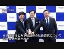 みずほ銀行と証券「一体化を進める」 トップ交代会見