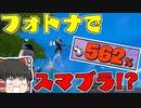 【フォートナイト】建築できないゆっくり達のFortnite #68【ゆっくり実況/チャプター2/シーズン5】