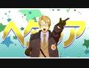 【APヘタリア人力MMD+人力】地球!まるごと!ハグしたいんだ!(アカペラ)【米】