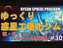 【DYSON SPHERE PROGRAM】#30 惑星開拓の術を身につけていく 祝・ダイソンスウォーム解放編【ゆっくり実況】