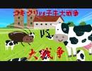 【初音ミク】ゴキブリvs子牛大戦争【オリジナル】