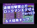 【VOICEROID実況】直接攻撃禁止でエグゼ4【Part69】【ロックマンエグゼ4】(みずと)
