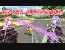 【マリオカート8DX】マリオカートすんねん #1【VOICEROID実況】