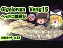 【FF11】Gigelorum Veng15 のむヴァナ p.13【ゆっくり実況】