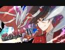 【ポケモン剣盾】悪の軌跡Ⅳ~叛逆のクルーエル~【悪統一】part15