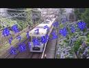 【駅名替え歌】駅名で♪優里の「ドライフラワー」