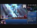 【DDFF】ディシディア デュオデシム ファイナルファンタジー New Game 012-013 RTA 04:45:33 part3