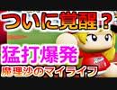 【ゆっくり実況】#24 魔理沙、プロ野球選手になります!【パワプロ2020】【マイライフ】[PS4][eBASEBALLパワフルプロ野球2020][野球] ゲーム実況 プレステ4