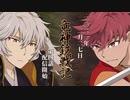 自主制作アニメ「竜神鏡戦記」第四話 プロモーション動画