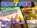 フクハナのボードゲーム紹介 No.485『世界の七不思議』