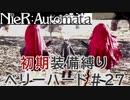 【ゆっくり実況】アクション下手がNieR:Automataベリハに挑む#27【ベリーハード】 (初期装備縛り)