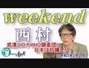 武漢コロナWHO調査団に日本は抗議しろ!(前半) 西村幸祐AJER2021.2.20(1)