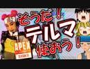 【 ハイテンポ漫才風APEX 】ここだけの話…最終ラウンドはライフライン最強!!【 ゆっくり実況 】