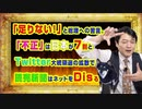 #933 「足りないのは熱量」と菅総理への苦言。「不正」は日本が7割と読売新聞はネットをDisる|みやわきチャンネル(仮)#1083Restart933