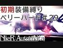【ゆっくり実況】アクション下手がNieR:Automataベリハに挑む#29【ベリーハード】 (初期装備縛り)