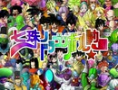 七珠のドラゴンボール動画FHD