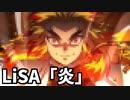 【LiSA】『炎』 再現コースをプレイ【スーパーマリオメーカー2】