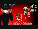 【フリゲ実況】#7(完)『逆理豊授ノ逆贄』儀式の失敗で滅んだ村