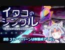 【ポケモン剣盾】イタコのシングル#8