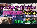 【カバー】シニカルナイトプラン/Ayase【在宅セッションズ】
