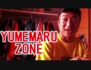【東海オンエアMAD】ゆめまる×RED ZONE