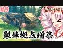 【Valheim】ついなの北欧神話サバイバル冒険記:#9【VOICEROID実況プレイ】