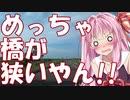 【VOICEROID車載】北海道ドライブ記録簿 ヨンマルリベンジPart6【三度目の最北】