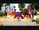 【ARK Crystal Isles】バレンタインイベントカラー生物をテイムしよう! Love Evolved 2【Part35】【実況】