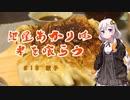 紲星あかりは米を喰らう #18「餃子」