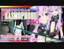【phasmophobia】調査員ゆかりさんのphasmophobia#20【VOICEROID実況】