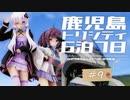 【カぶ旅】トリシティと鹿児島6泊7日! #09[終] ~じゃあ、またね~