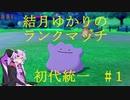 【ポケモン剣盾】ゆかりさんのポケモンランクマッチ 初代統一【ボイスロイド実況】
